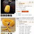 鸡油黄,白菜价,这样的蜜蜡你敢买吗?