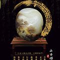"""【忠石原创】赏俏色白玉雕——参浮生""""山水禅"""""""