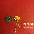 三穗荷花,玉兰花和葡萄锁钥匙320起出