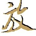 【忠石俏色意境作品】溪山放舟图
