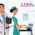 5.12国际护士节,向护理工作者们致以节日的祝福