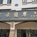 古云翡翠——中国翡翠贸易行业的前行者