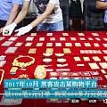 """男子用106元""""网购"""" 收到价值800万元黄金钻石"""