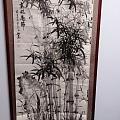 苗西群,竹子配对联。