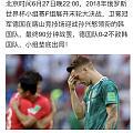 2018世界杯,再见了🇩🇪