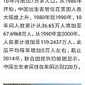 [聊天吹水] 截止2014年,220万中国人移民美国