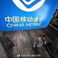 特朗普政府建议驳回中国移动在美经营的申请--但是中国刚批准AT&T在中国设立