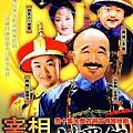 重温老剧《宰相刘罗锅》,有谁还记得这部剧的?!