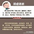 中医上说的九种体质 及其调养方法