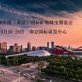 9月南京矿博会