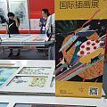 今天是北京国际图书博览会最后一天,没事儿的可以去逛逛