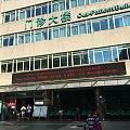 国庆医院一天游
