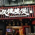 广州榕树头叹佬鸡煲