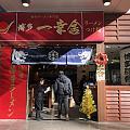 尝尝号称北京排名第一的日式拉面