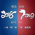 新年快乐♪٩(´ω`)و♪