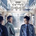 安利一个高分韩剧,机智的监狱生活