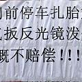 春节温馨提示:如果有人占用了你的停车位,提醒一下就好了啊,千万不要用钢丝球塞...