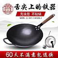 万能的坛友们,有啥好用又实惠的炒菜锅推荐啊,章丘铁锅咋样?