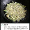 椒盐四季豆