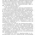 """上海""""老翡翠""""诈骗案—主犯被判13年;假货""""老翡翠""""购于地摊;王春云证书如同..."""