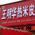 热米皮,菜豆腐
