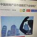 中国房地产总市值能买下全球吗?