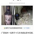 男子私房钱藏花瓶被意外打碎 妻子笑得花枝乱颤:数了一上午(转)