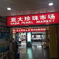 上海这个市场是不是专门卖A货?