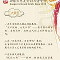 江苏工艺美术精品博览会