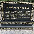 中国最早观星台