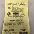 求助!去泰国用过一只不知道名字香皂,但现在找不到了。