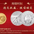 中国纪念币珍藏