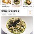 记录米其林餐厅的烩饭攻略(内附步骤)