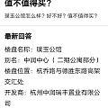 杭州璞玉公馆怎么样?有没有房子买在那里的坛友?