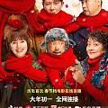 《囧妈》初一上线免费播出,网友:我欠徐峥十张电影票