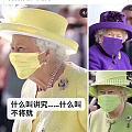 学习女王也讲究一回。同色系口罩。🥳