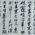 寒食节 今日寒食节,临摹苏东坡先生的寒食帖,以为留念!