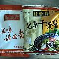 老北京炸酱面,真好吃啊