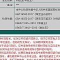 新疆中首珠宝的证书可靠吗?