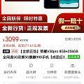 官网上买的,然后看见了拼多多便宜600,推荐给想换手机的亲们多看看啊😭
