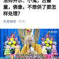 法师开示:小鬼,古曼童,佛像,不想供了要如何处理?