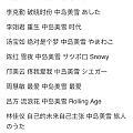 原来喜欢的歌都是这位日本女歌手写的。