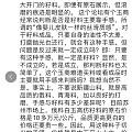 @上海扬清,大神,你说过要找我聊聊的⋯