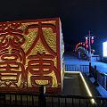 大唐芙蓉园