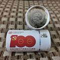 建党百年纪念币,收货💰