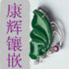 康辉珠宝镶嵌