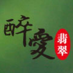醉爱翡翠2001