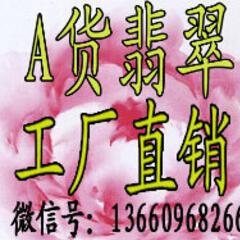 宏荔珠宝:绿翠