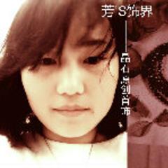 芳'S饰界_iM41i