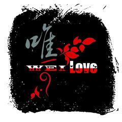 唯爱wei